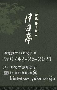 月日亭 | お電話でのお問合せ 0742-26-2021
